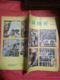 连环画报 1980  1    完整不缺页