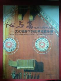 心与音:文化视野下的世界民族乐器:world ethnic instruments from a cultural perspective:[中英文本]  精装