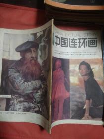 中国连环画  1988  8   完整不缺页