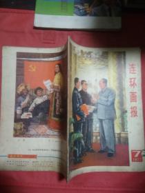 连环画报 1977   7  完整不缺页