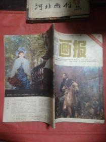 富春江画报  1985  8    完整不缺页