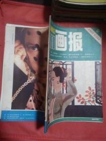富春江画报  1985  9    完整不缺页