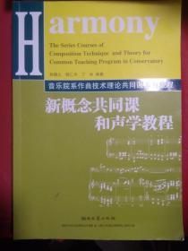 音乐院系作曲技术理论共同课系列教程:新概念共同课和声学教程