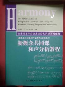 音乐院系作曲技术理论共同课系列教程:新概念共同课和声分析教程