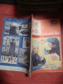 连环画报 1983  10  完整不缺页