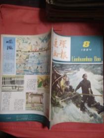 连环画报 1984  8  完整 不缺页