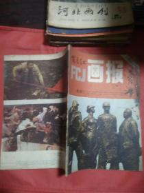 富春江画报  1982  11   完整不缺页