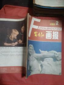 富春江画报  1986  2    完整不缺页