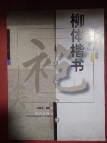 双宫重心格名帖临习教程:柳体楷书