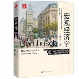 宏观经济学 第十三版 第13版 鲁迪格·多恩布什 斯坦利·费希尔