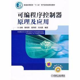 可编程序控制器原理及应用 汤楠  编 机械工业出版社
