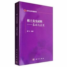 稀土发光材料:基础与应用 洪广言  著 科学出版社
