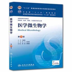 医学微生物学(第8版)黄敏  编;李凡;徐志凯 人民卫生出版社