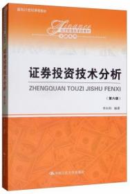 证券投资技术分析(第3版) 李向科  著 中国人民大学出版社