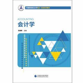 会计学 汤湘希  著 中国财政经济出版社