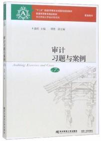 审计习题与案例(第7版)曲明、傅胜  编 东北财经大学出版社