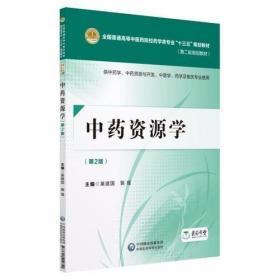 中药资源学(第二版) 巢建国 中国医药科技出版社