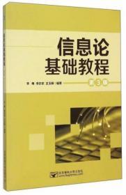 信息论基础教程(第3版)李梅、李亦农、王玉皞  著 北京邮电大学出版社
