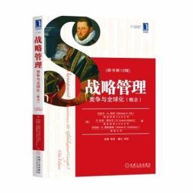 战略管理:竞争与全球化(概念)(原书第12版)[美]迈克尔A·希勒(Michael A.Hitt) R.杜安·爱尔兰(R.Dua