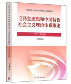 2021年新版毛概 毛泽东思想和中国特色社会主义理论体系概论2021年版