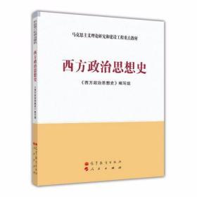 西方政治思想史 《西方政治思想史》编写组  编 高等教育出版社;人民出版社
