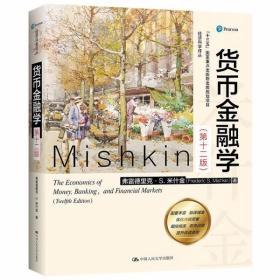 2021年最新版 米什金货币金融学 第十二版第12版  弗雷德里克·S.米什金  著 中国人民大学出版社
