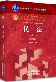 民法(第七版)魏振瀛  著 北京大学出版社
