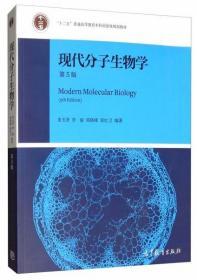 现代分子生物学(第5版)朱玉贤、李毅、郑晓峰、郭红卫  著 高等教育出版社