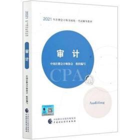 2021年注册会计师全国统一考试辅导教材:CPA审计