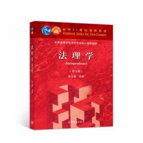 法理学(第五版)张文显  编 高等教育出版社