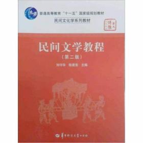 民间文学教程(第二版)陈建宪  编;刘守华 华中师范大学出版社