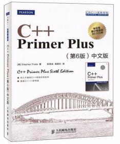 C++ Primer Plus(第6版 中文版)[美]Stephen Prata  著;张海龙、袁国忠  译 人民邮电出版社