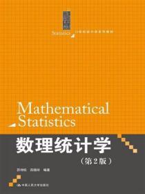 数理统计学(第2版) 茆诗松、吕晓玲  著 中国人民大学出版社