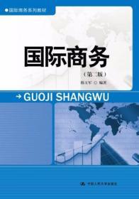 国际商务(第二版) 韩玉军  著 中国人民大学出版社