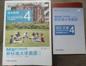 (全新正版)新标准大学英语4(第2版综合教程智慧版) 附词汇手册+激活码(验证码)