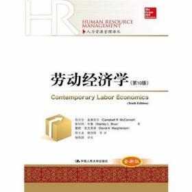 劳动经济学(第10版) 坎贝尔·麦康奈尔 斯坦利·布鲁 戴维·麦克 中国人民大学出版社