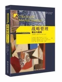 战略管理:概念与案例(第12版) 迈克尔·希特、R.杜安·爱尔兰、罗伯特·霍斯  著;刘刚  译 中国人民大学出版社