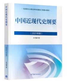 中国近现代史纲要 2021年版 高等教育出版社