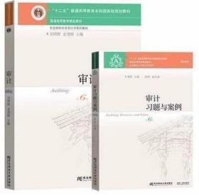 审计第6六版教材+习题与案例 刘明辉史德刚傅胜曲明  2本一套