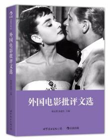 外国电影批评文选 杨远婴、徐建生  编 世界图书出版公司