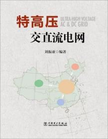 特高压交直流电网 刘振亚  著 中国电力出版社