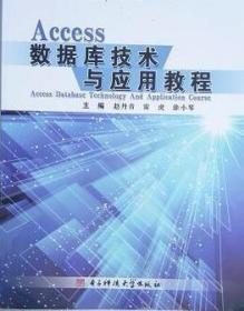 Access数据库技术与应用教程 赵丹青 高等教育出版社
