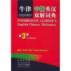 牛津中阶英汉双解词典(第3版)[英]斯蒂尔(Steel M.)  著;严维明  译