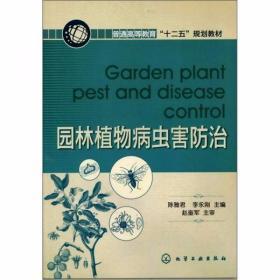 园林植物病虫害防治 陈雅君、李永刚  编 化学工业出版社