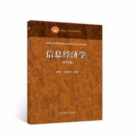 信息经济学(第4版)谢康、肖静华  编 高等教育出版社