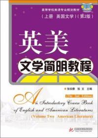 英美文学简明教程(上册·英国文学)(第2版) 张伯香、张文  编 华中科技大学出版社
