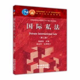 国际私法(第3版) 韩德培  编 高等教育出版社;北京大学出版社