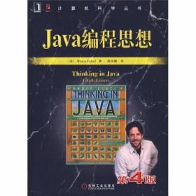 Java编程思想(第4版)[美]Bruce Eckel  著;陈昊鹏  译 机械工业出版社