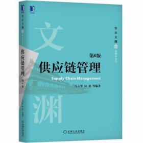 供应链管理(第6版)马士华、林勇  著 机械工业出版社