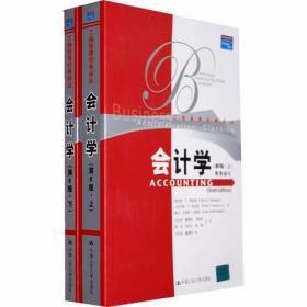 会计学(第6版)(上下册) 亨格瑞  著;王化成  译
